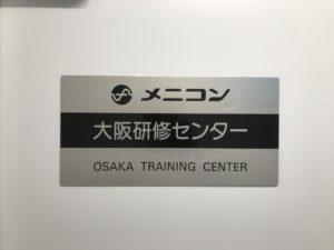 KAOC 関西動物眼科研究会