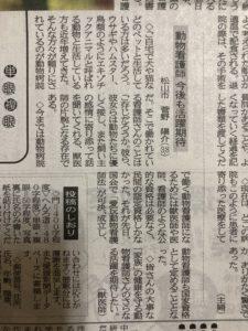 愛媛新聞コラム「門」