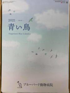 2020年カレンダーの配布